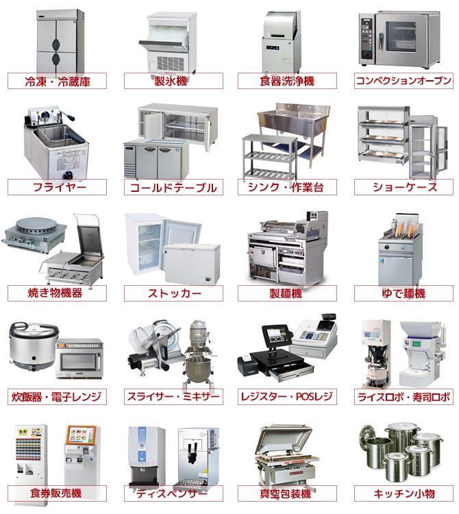 ケイツー厨機の厨房機器 高価買取製品はこちら!